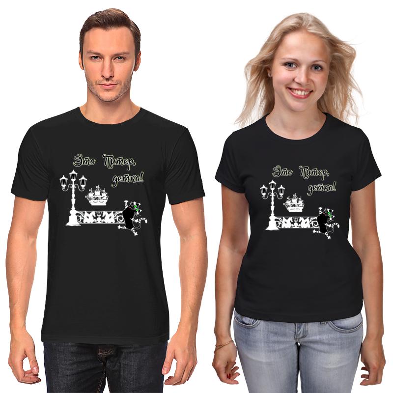 Printio Футболки парные Это питер - 4 футболки и топы bodo футболка 4 109u 4 110u 4 111u