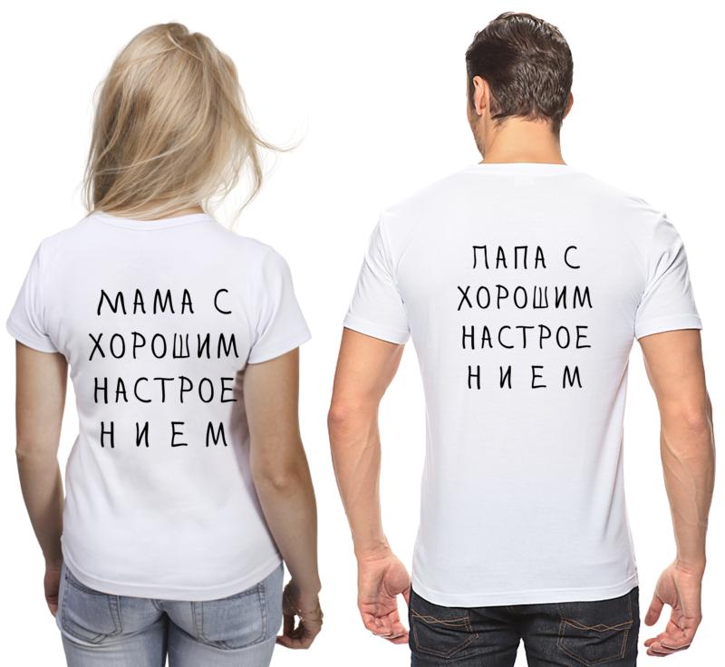 Printio Футболки парные Мама, папа, настроение (спина)