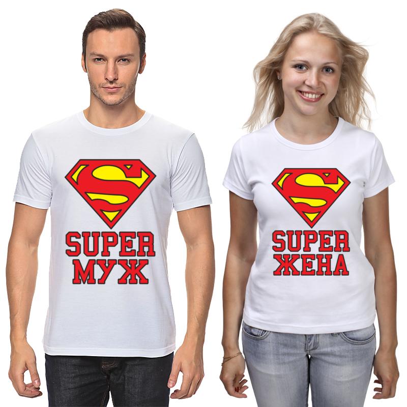 Printio Футболки парные Супер муж и супер жена