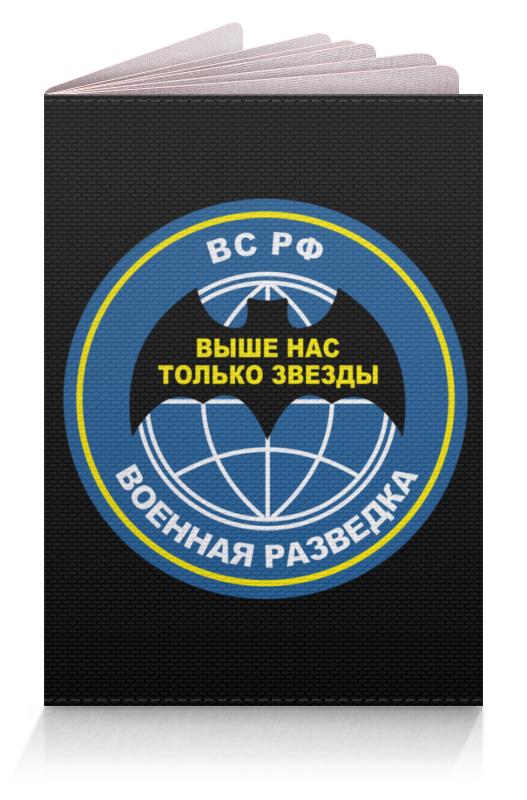 Printio Обложка для паспорта Военная разведка