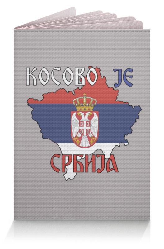Printio Обложка для паспорта Косово - сербия