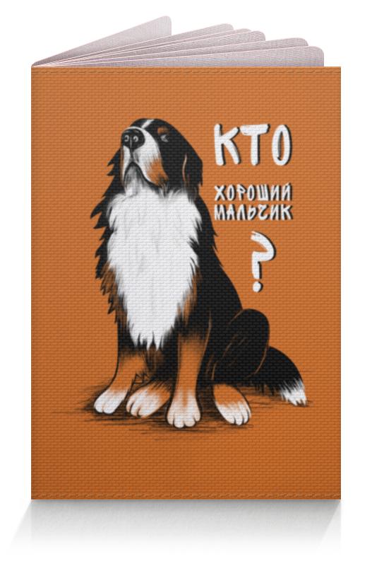 Фото - Printio Обложка для паспорта Кто хороший мальчик? printio обложка для паспорта собака dog