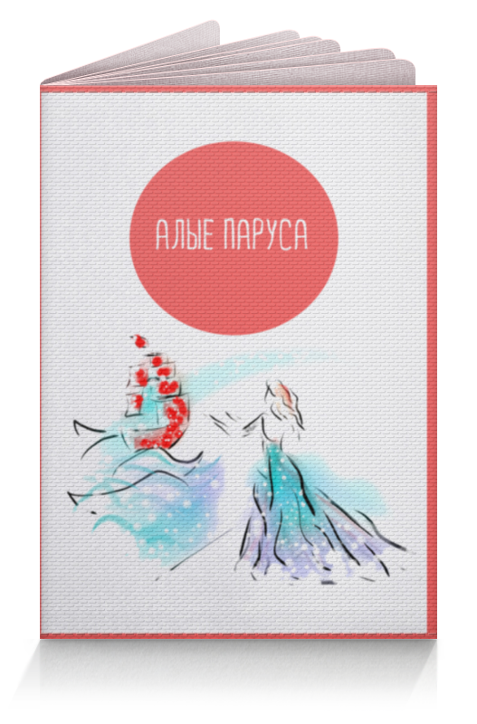 Printio Обложка для паспорта Алые паруса