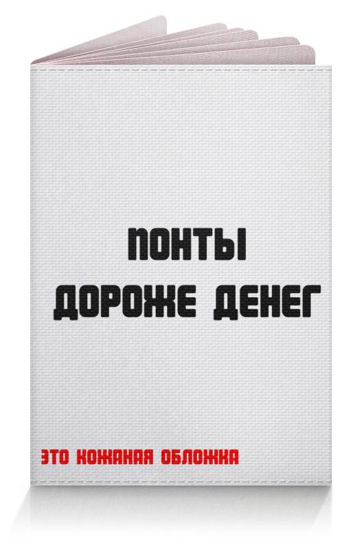 Printio Обложка для паспорта Поддельный паспорт