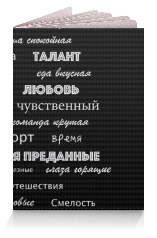 Printio Обложка для паспорта Манта для настоящих мужчин (черный вариант)