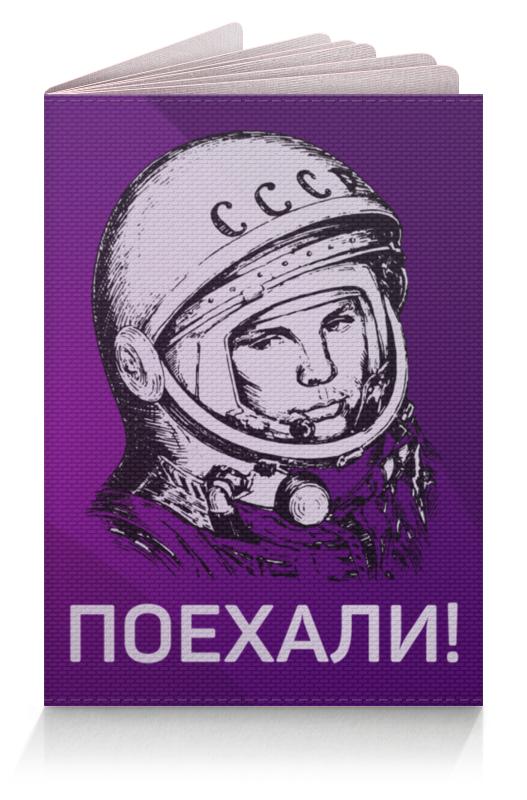 Фото - Printio Обложка для паспорта Гагарин printio обложка для паспорта обложка для паспорта
