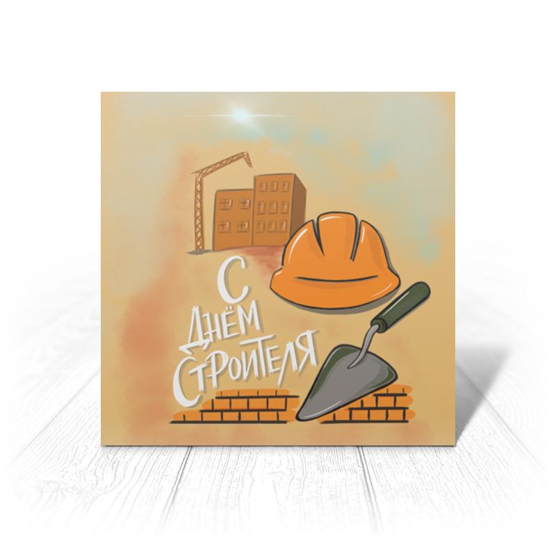 Printio Открытка 15x15 см Поздравление строителей