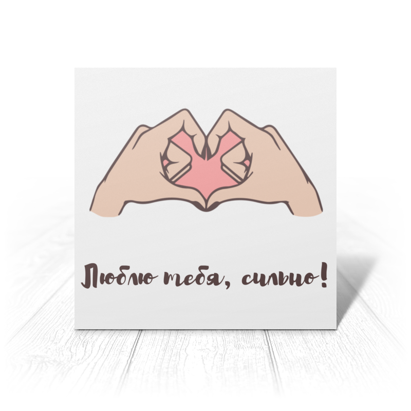Printio Открытка 15x15 см Любовь