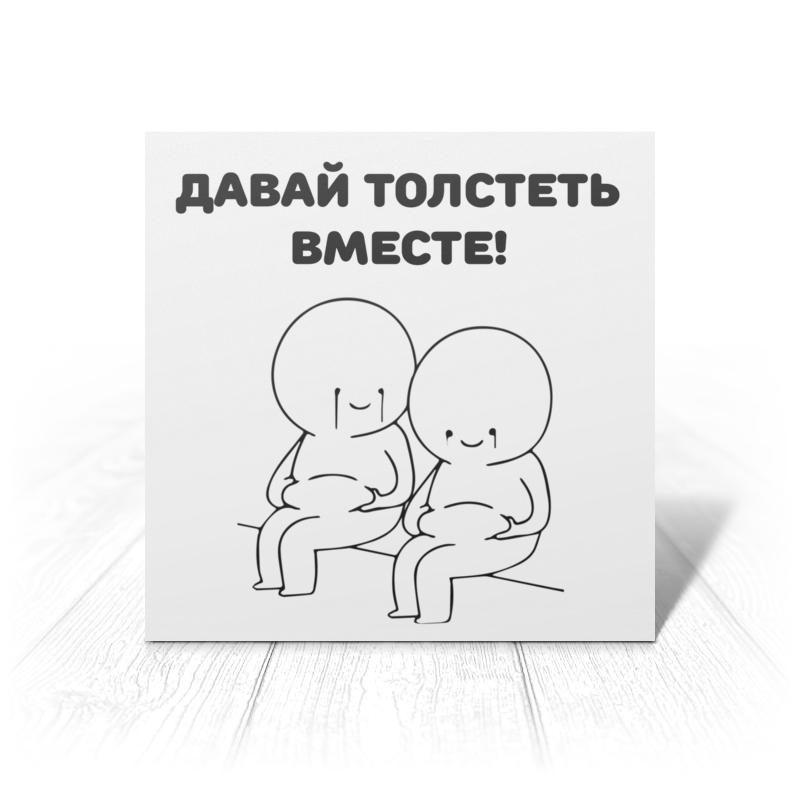 Printio Открытка 15x15 см Толстеем