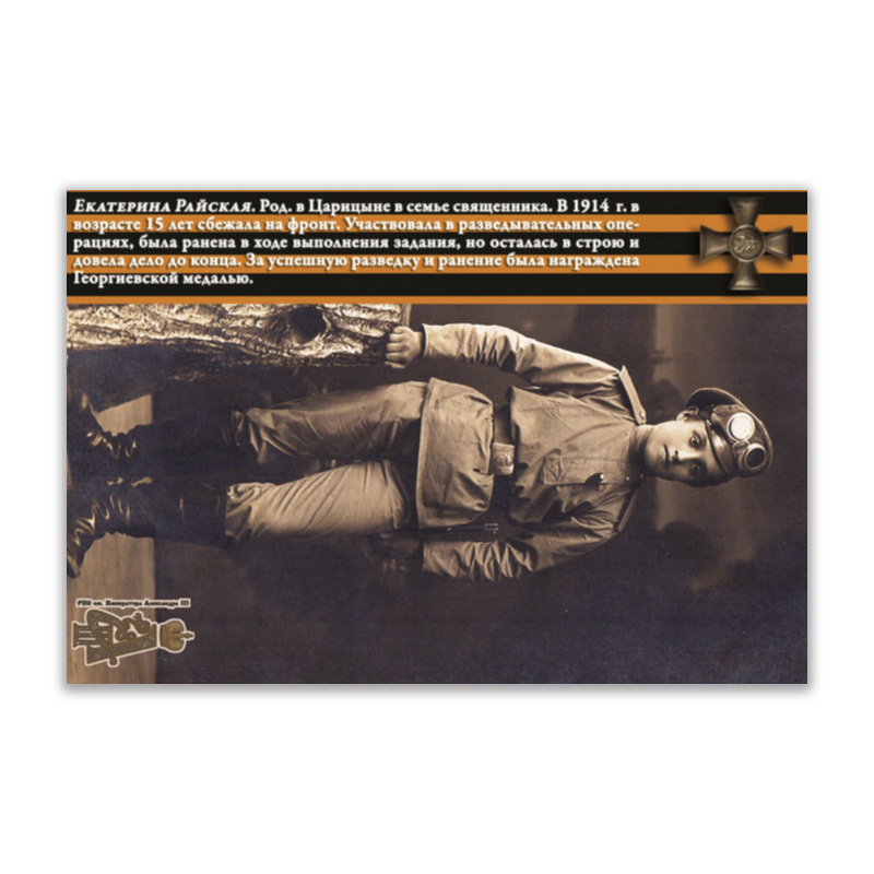 Фото - Printio Открытка 15x10 см Юные герои великой войны. екатерина райская лазарев сергей анатольевич герои великой войны
