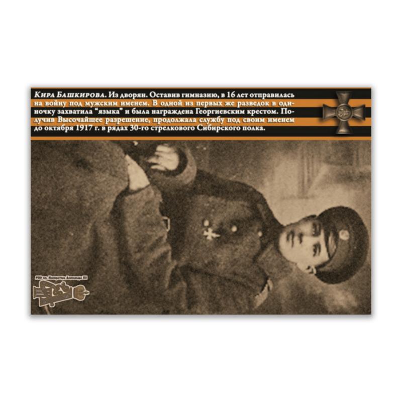 Фото - Printio Открытка 15x10 см Юные герои великой войны. кира башкирова лазарев сергей анатольевич герои великой войны