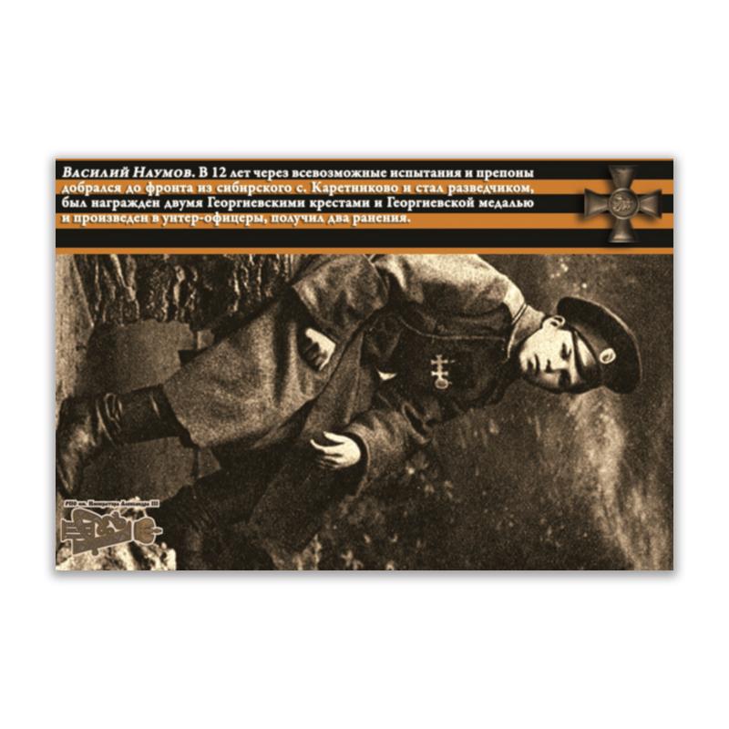 Фото - Printio Открытка 15x10 см Юные герои великой войны. василий наумов лазарев сергей анатольевич герои великой войны