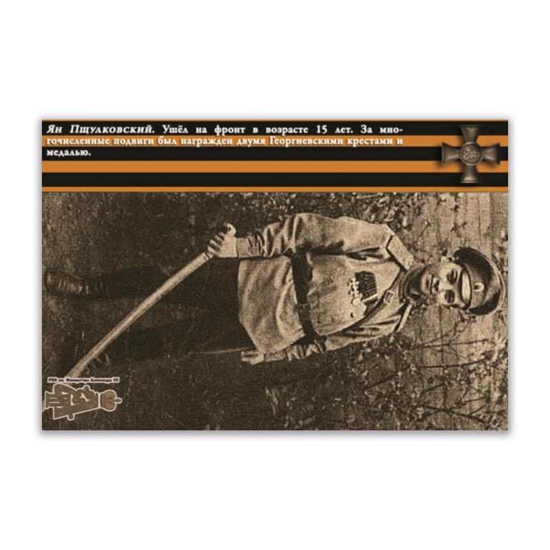 Фото - Printio Открытка 15x10 см Юные герои великой войны. ян пщулковский лазарев сергей анатольевич герои великой войны