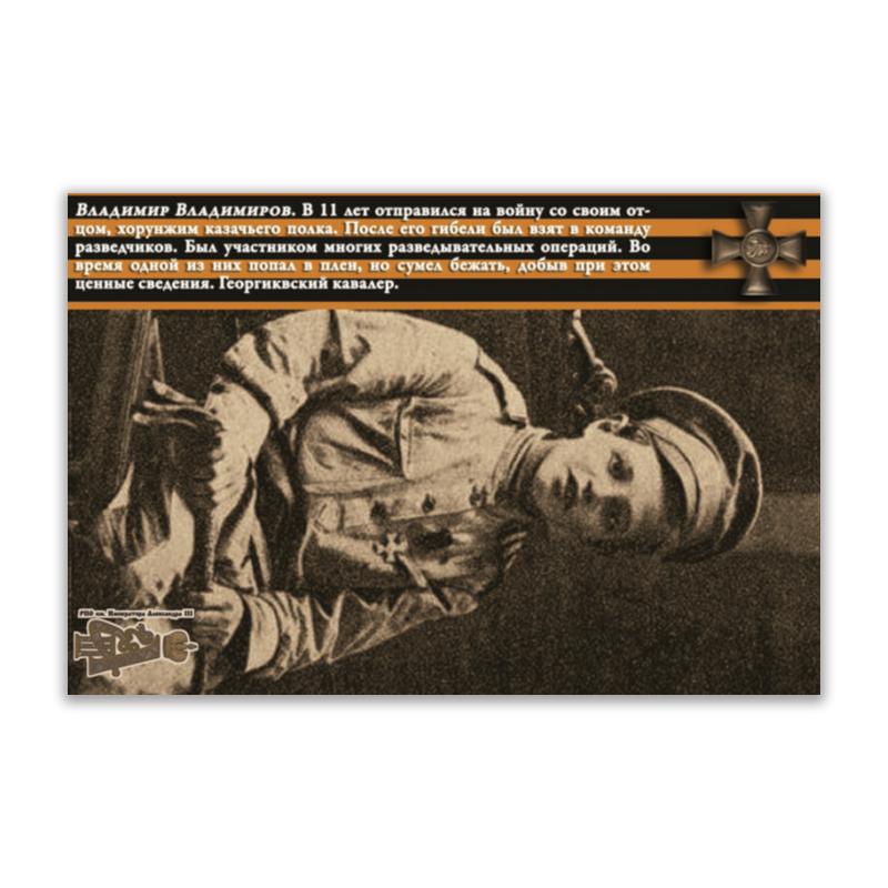 Фото - Printio Открытка 15x10 см Юные герои великой войны. владимир владимиров лазарев сергей анатольевич герои великой войны