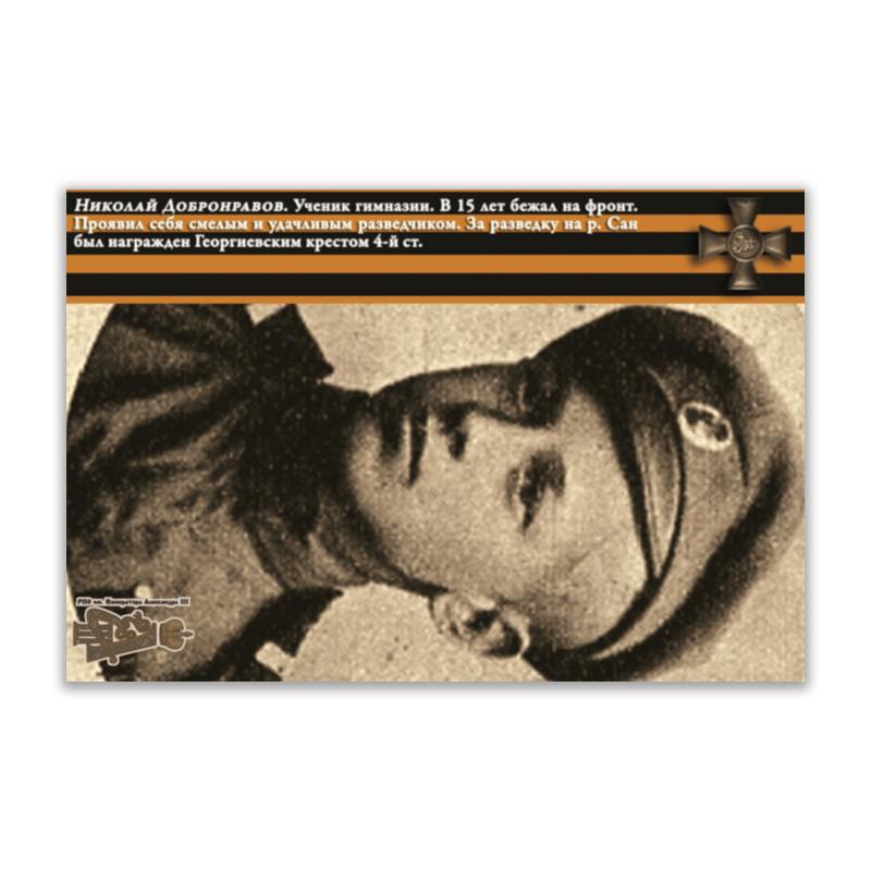 Фото - Printio Открытка 15x10 см Юные герои великой войны. николай добронравов лазарев сергей анатольевич герои великой войны