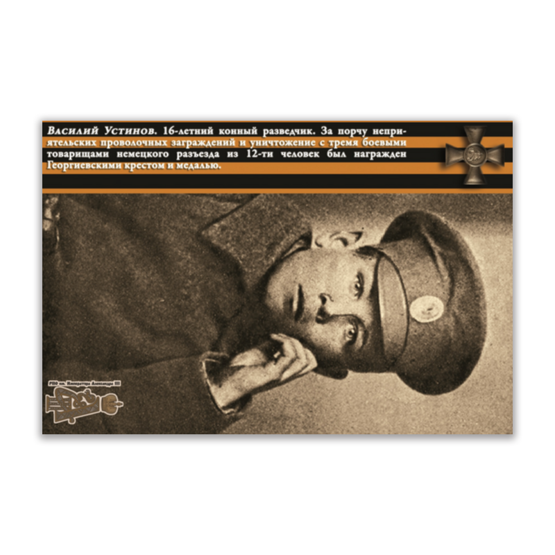 Фото - Printio Открытка 15x10 см Юные герои великой войны. василий устинов лазарев сергей анатольевич герои великой войны