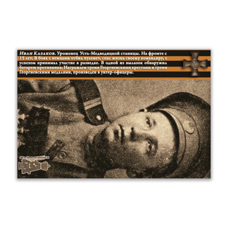 Фото - Printio Открытка 15x10 см Юные герои великой войны. иван казаков лазарев сергей анатольевич герои великой войны