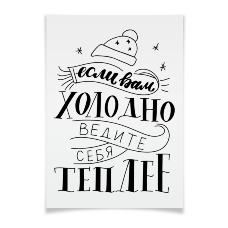 Printio Плакат A3(29.7×42) Если вам холодно - ведите себя теплее