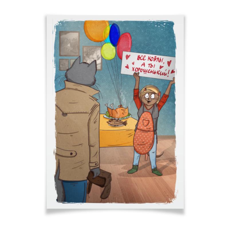 Printio Плакат A3(29.7×42) Все козлы, а ты хорошенький!