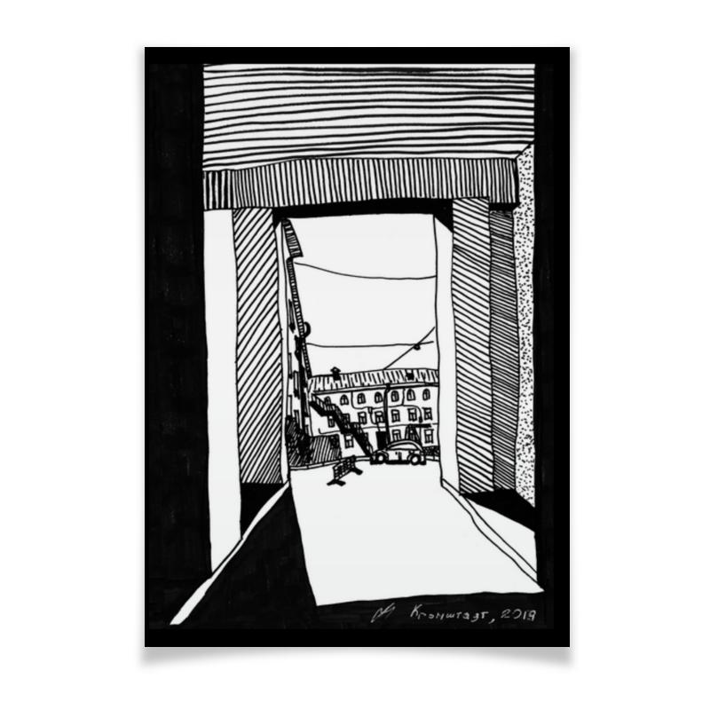 Printio Плакат A3(29.7×42) Двор в кронштадте