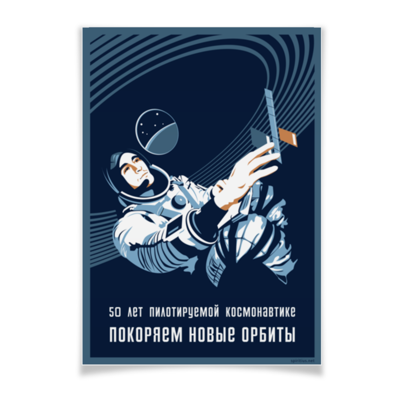 Printio Плакат A3(29.7×42) Новые орибиты