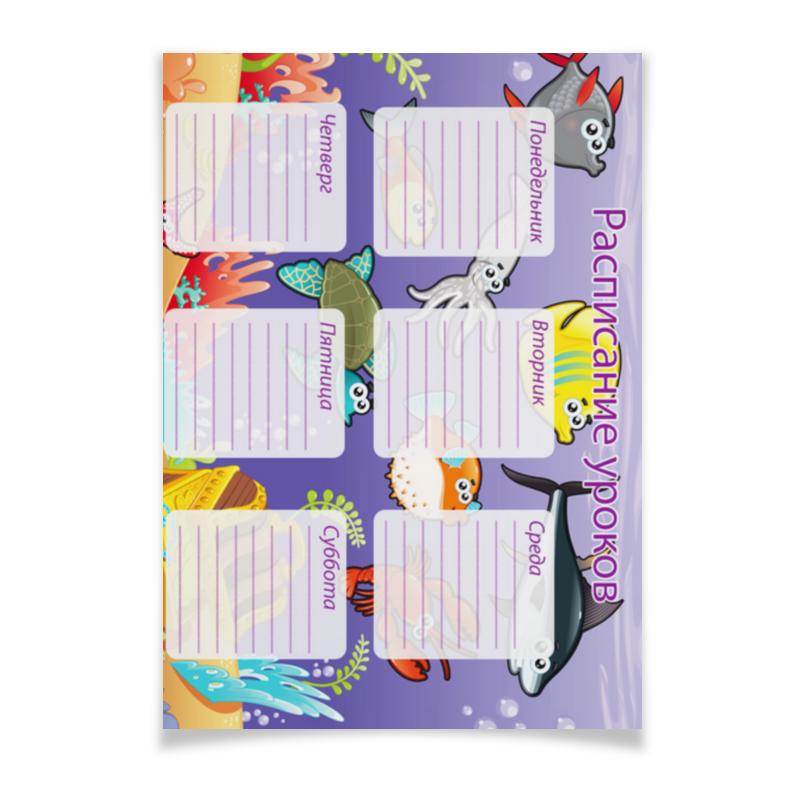 Printio Плакат A3(29.7×42) Расписание уроков
