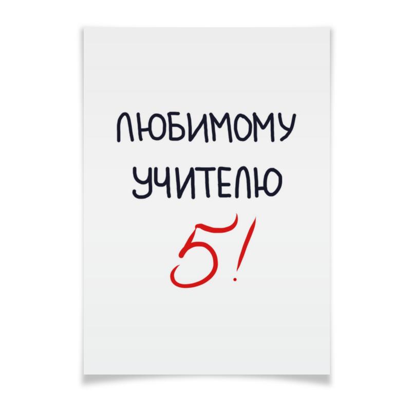 Printio Плакат A3(29.7×42) Любимому учителю 5!