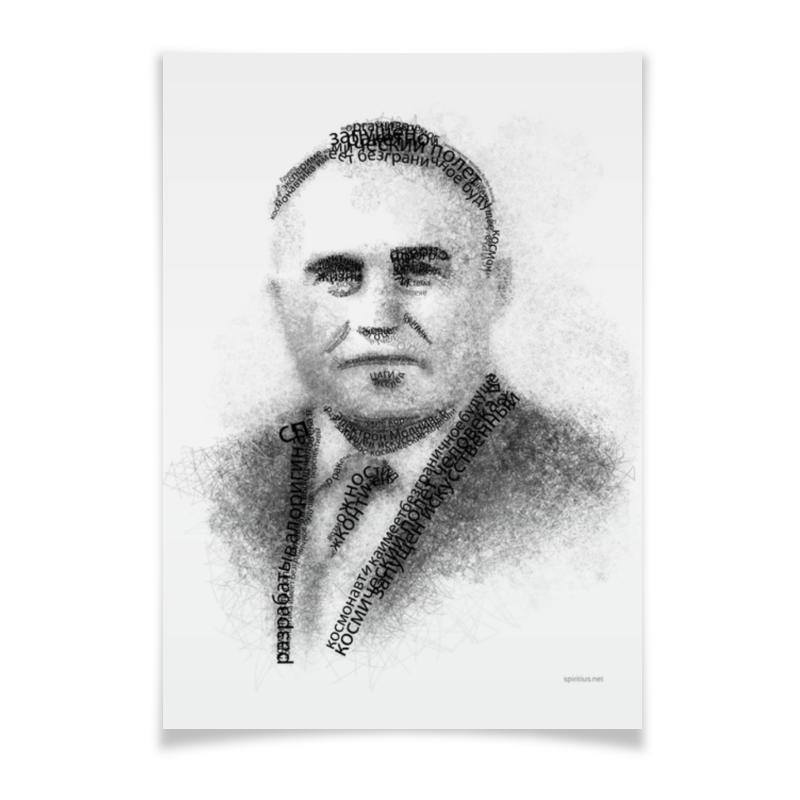 Printio Плакат A3(29.7×42) Сергей павлович королев