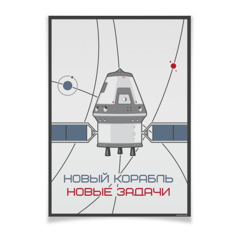 Printio Плакат A3(29.7×42) Новый корабль - новые задачи