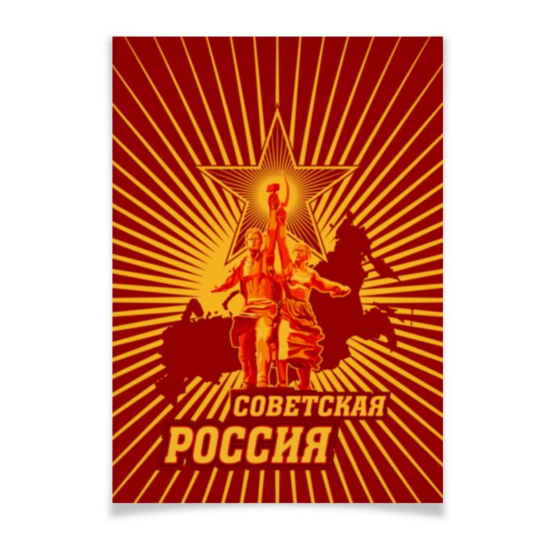 Printio Плакат A3(29.7×42) Советская россия