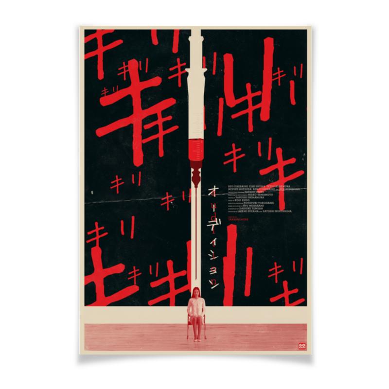 Printio Плакат A3(29.7×42) Кинопроба / audition / odishon murakami ryu audition