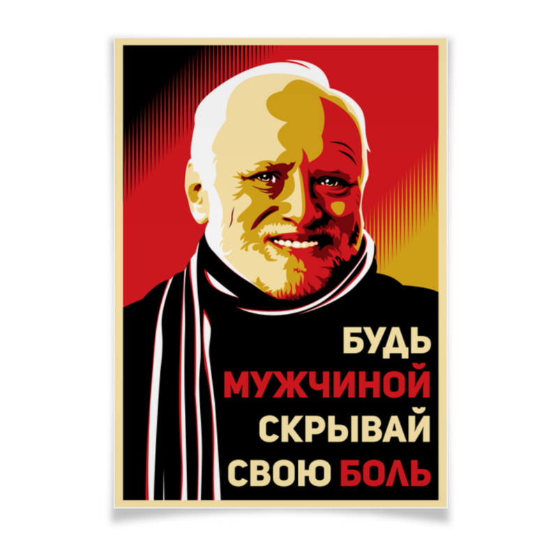 Printio Плакат A3(29.7×42) Гарольд, скрывающий боль