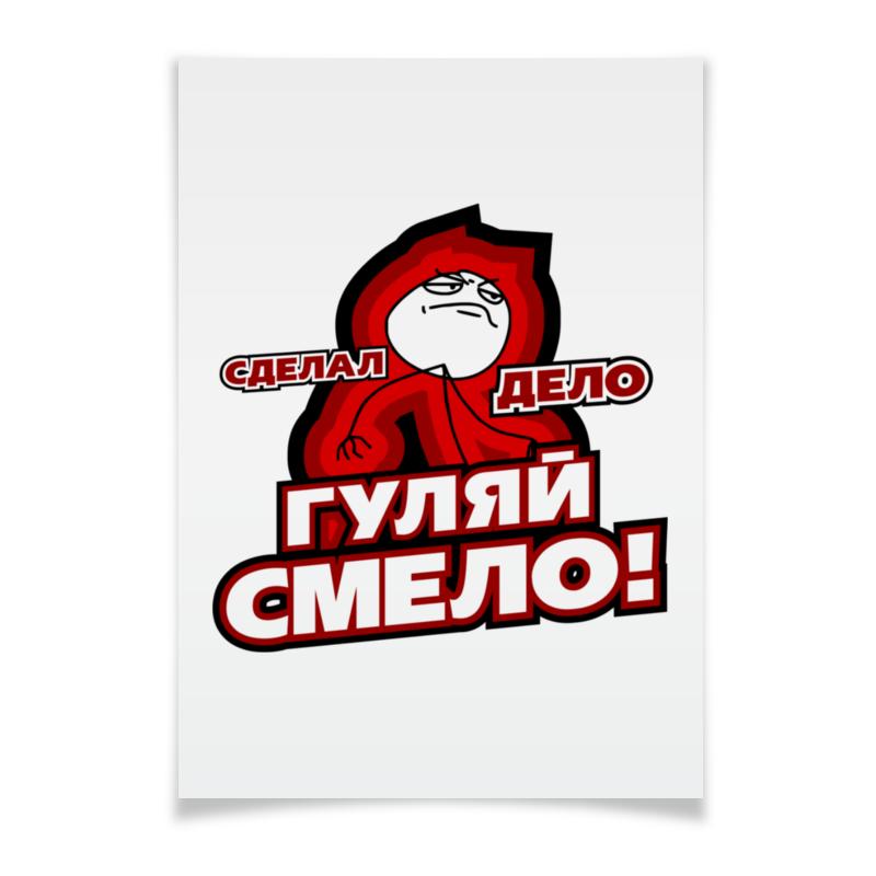Фото - Printio Плакат A3(29.7×42) Сделал дело полякова т мавр сделал свое дело