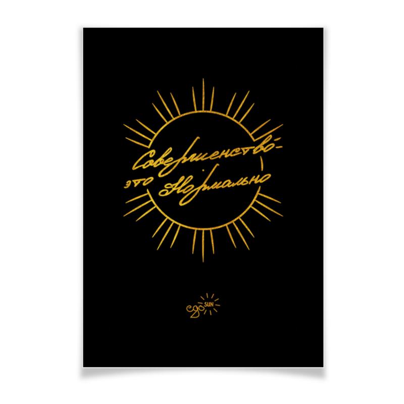 Printio Плакат A3(29.7×42) Совершенство - это нормально - ego sun