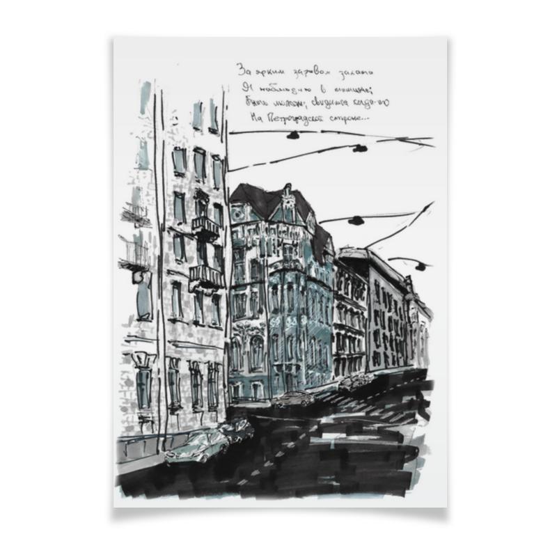 Printio Плакат A3(29.7×42) Кронверкский проспект