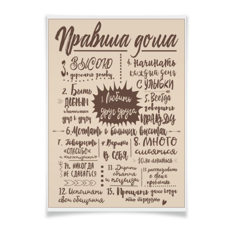 Printio Плакат A3(29.7×42) Правила дома printio плакат a3 29 7×42 хаос