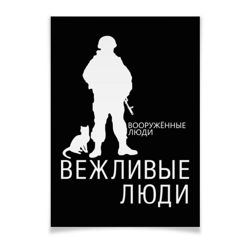 Printio Плакат A3(29.7×42) Вежливые люди