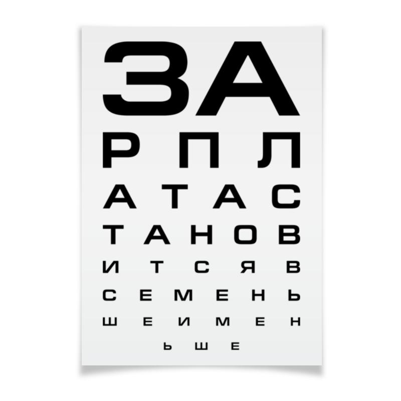 Printio Плакат A3(29.7×42) Зарплата