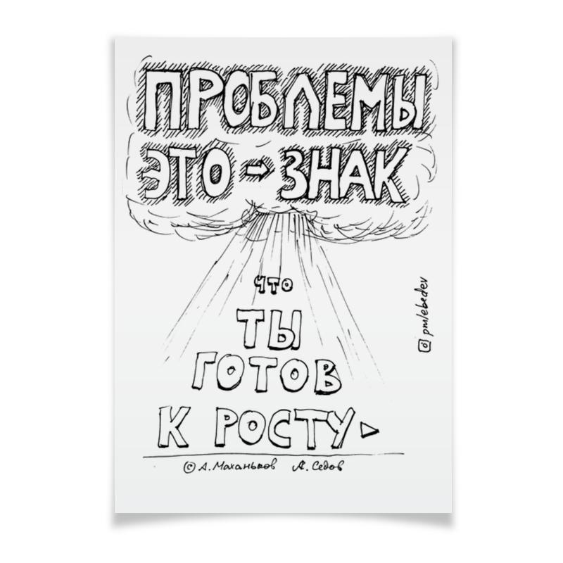 Printio Плакат A3(29.7×42) Проблемы это - знак что ты готов к росту
