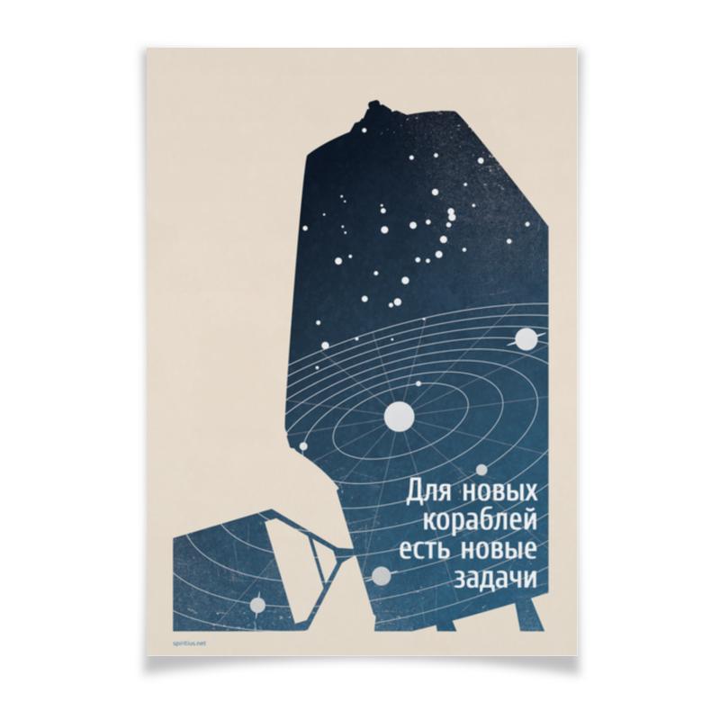 Printio Плакат A3(29.7×42) Новые задачи для новых кораблей