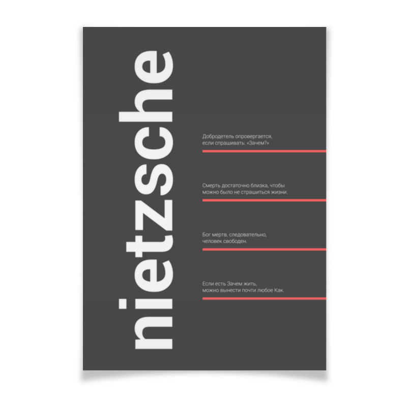 Printio Плакат A3(29.7×42) Цитаты ницше