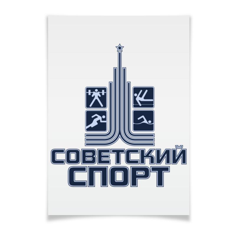 Printio Плакат A3(29.7×42) Советский спорт