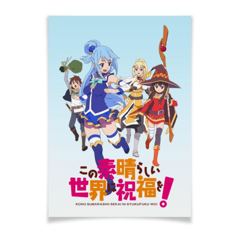 Printio Плакат A2(42×59) Konosuba