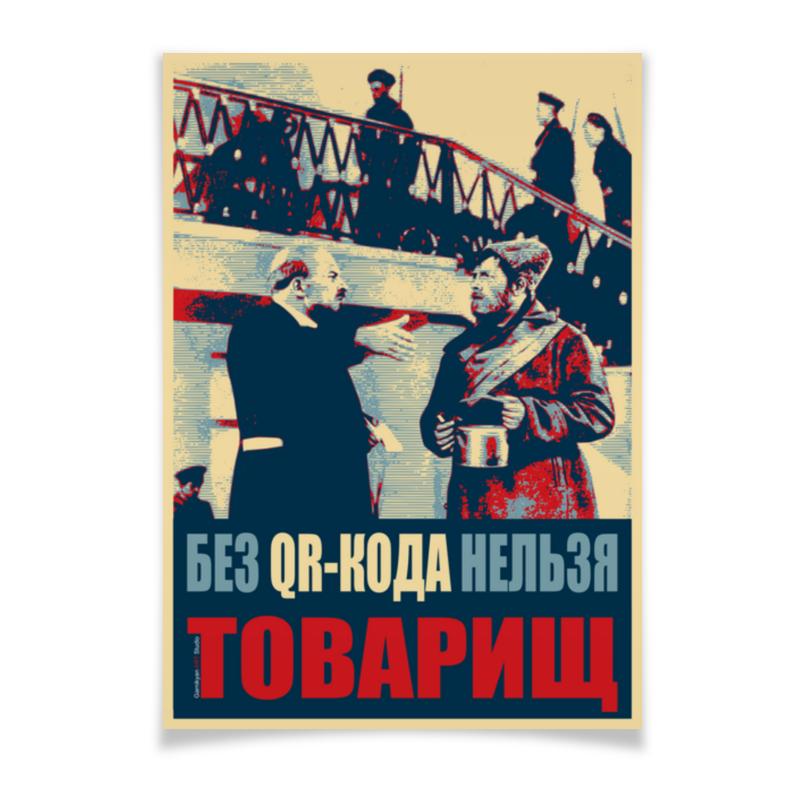 Printio Плакат A2(42×59) Без qr-кода нельзя, товарищ