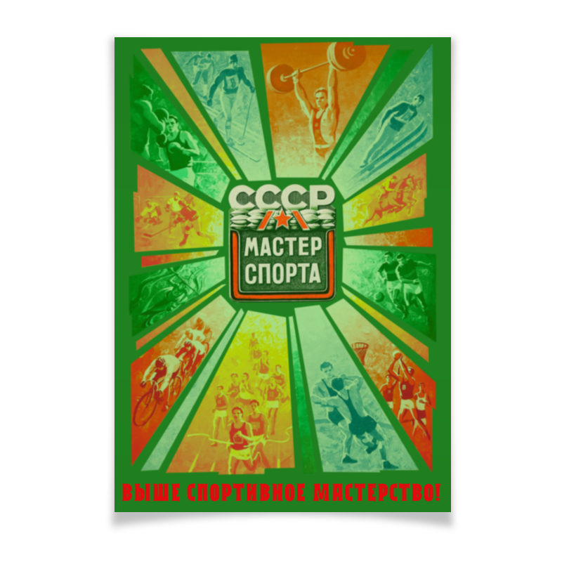 Printio Плакат A2(42×59) «мастер спорта ссср»