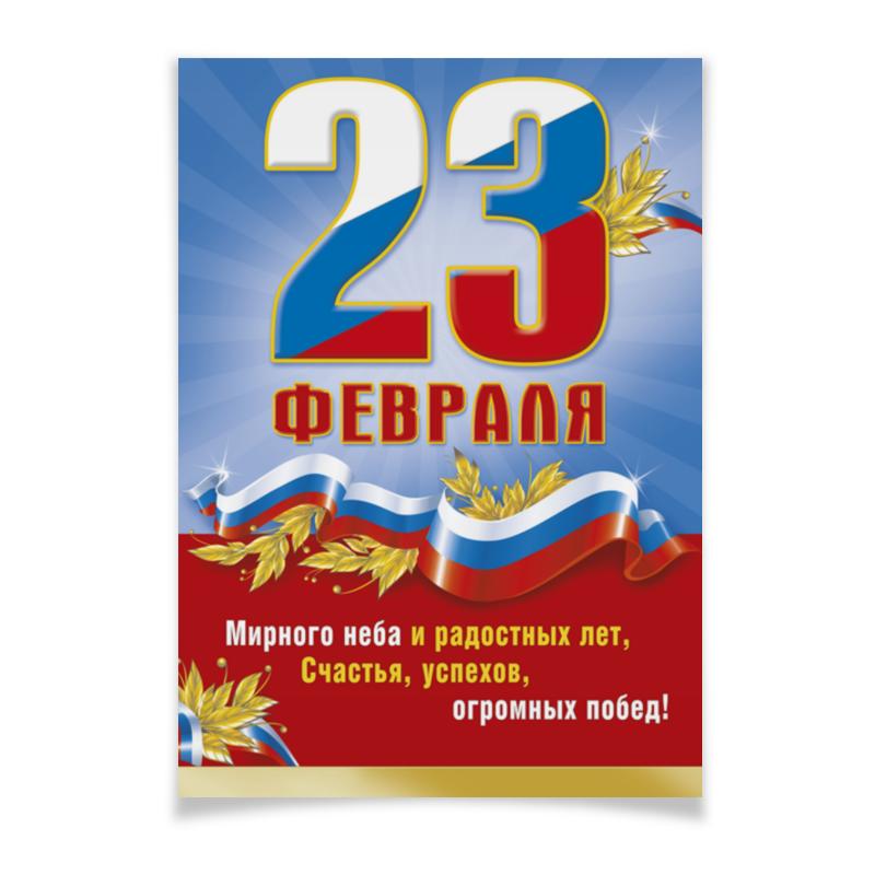 Printio Плакат A2(42×59) Поздравление с 23 февраля