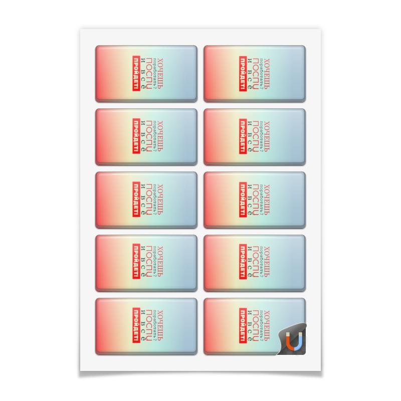 Printio Магниты прямоугольные 9×5 см Хочешь поработать?