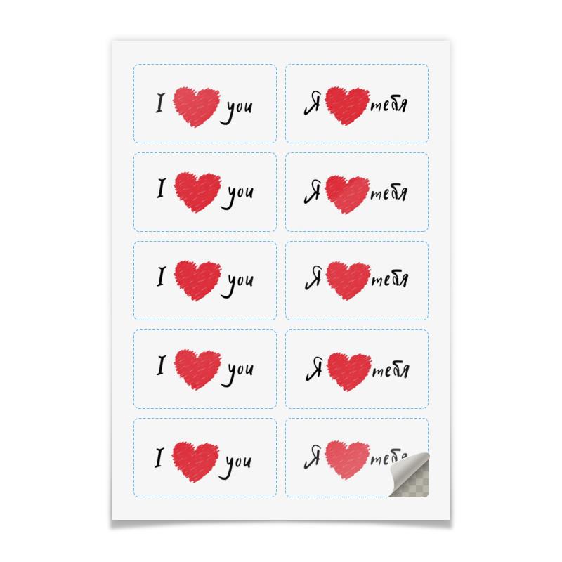 Printio Наклейки прямоугольные 9×5 см Я люблю тебя