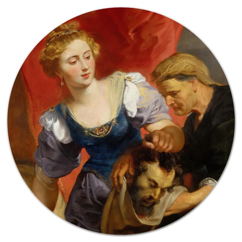Printio Коврик для мышки (круглый) Юдифь с головой олоферна (рубенс)
