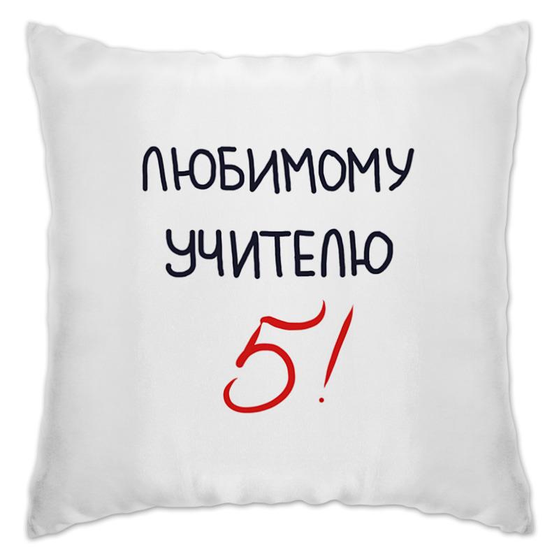 Printio Подушка Любимому учителю 5!